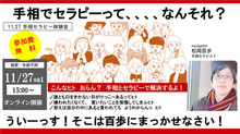 【ご紹介イベント】11.27sat 手相・セラピー体験会!