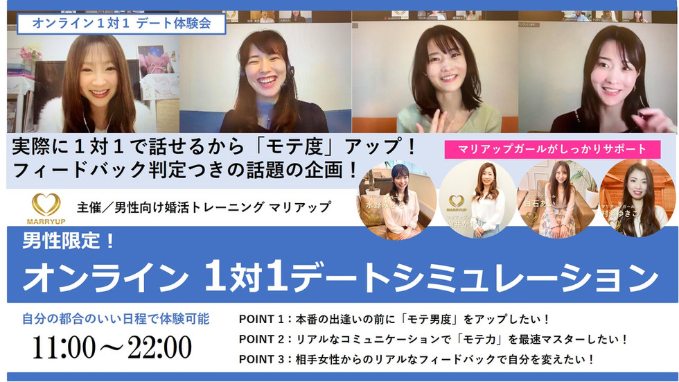 オンライン1×1 デートシミュレーション【男性限定】