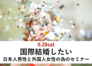 【ご紹介イベント】9.28sat 国際結婚をしたい人の為のセミナー