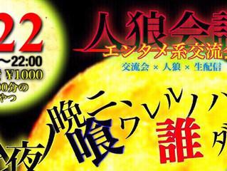 【ご紹介イベント】2.22fri 人狼会議