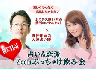 【ご紹介イベント】10.24sat 第3回 占い&恋愛ZOOMぶっちゃけ飲み会