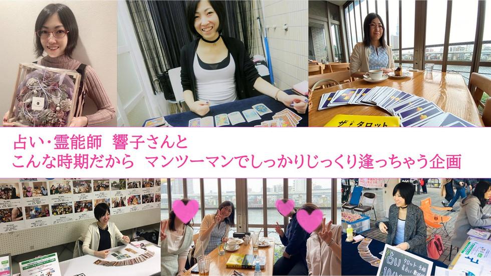 【趣味活イベント】霊能師響子さんとのマンツーマンセッション