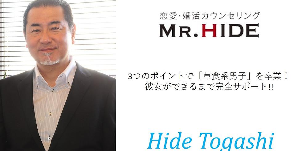 恋愛・婚活カウンセリング「Mr.HIDE」代表  富樫 英樹