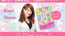 11.22sun 嶋かおり 出版記念パーティー