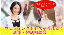 【ご紹介イベント】4.11sun 第5回ウェディングドレスが着れる!恋愛・婚活相談会