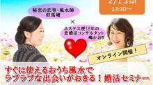 【ご紹介イベント】2.13sat すぐに使えるおうち風水でラブラブな出会いがおきる!オンライン婚活セミナー