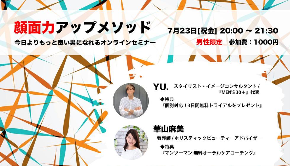 【ご紹介イベント】7.23 fri 【男性限定】顔面力アップメソッドーオンラインセミナー