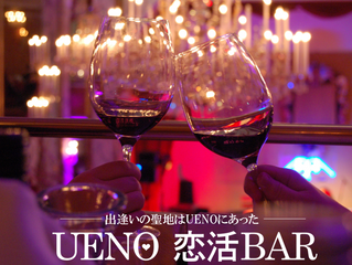 UENO恋活BAR 開店