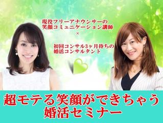 【ご紹介イベント】3.9sat 残席2!超モテる笑顔ができちゃう婚活セミナー