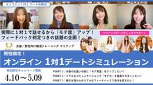 04.10~05.09 期間限定SP企画 オンライン1×1 デートシミュレーション【男性限定】
