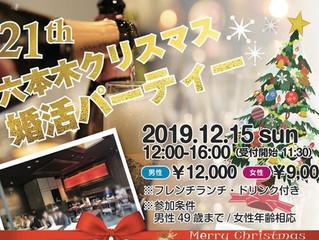 【ご紹介イベント】12.15sun 六本木クリスマス婚活パーティー