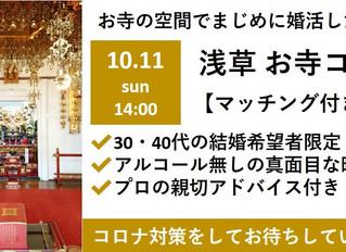 女性満席! 10.11sun 浅草お寺コン【マッチング付き】