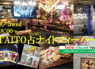 9.5 wed TAITO占ナイトフィーバー開催