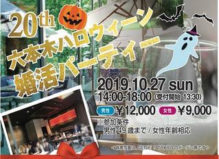 【ご紹介イベント】10.27sun 六本木ハロウィーンパーティー
