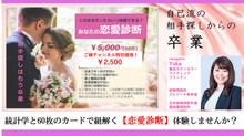 【ご紹介イベント】日程自由!「あなたの恋愛診断」体験!