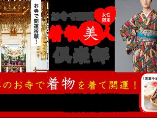04.11sun 開運!浅草 着物美人倶楽部(女子会です)