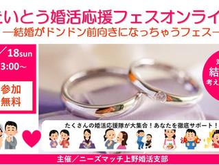 【無料婚活イベント】7.18sun たいとう婚活応援フェスオンライン