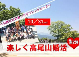 【ご紹介イベント】10.31sat 楽しく高尾山婚活!