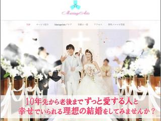 【NEWS】婚活カウンセラー 嶋かおりさんのHPがリニューアルされました!