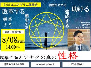 【趣味活イベント】8.08sun エニアグラム体験会@浅草