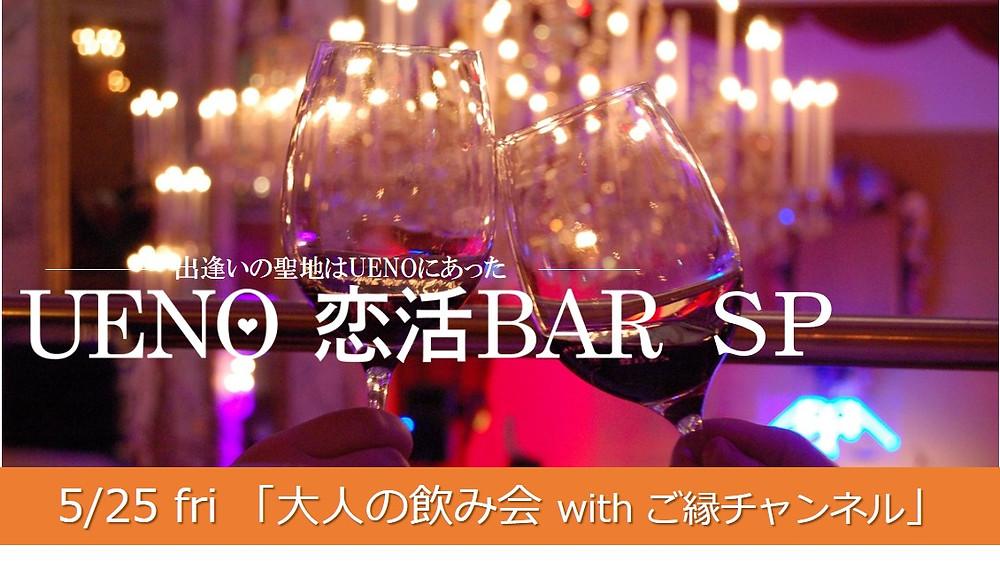 UENO恋活BAR