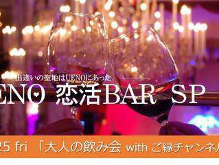 2018.05.25 fri  大人の飲み会