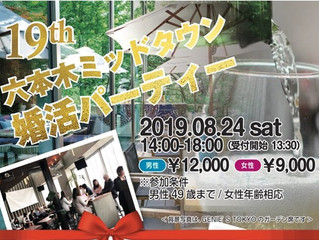 【ご紹介イベント】8.24sat 六本木ミッドタウン婚活パーティー