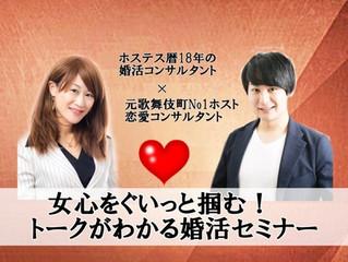 【ご紹介イベント】4.14sun 女心をぐいっと掴む!トークがわかる婚活セミナー