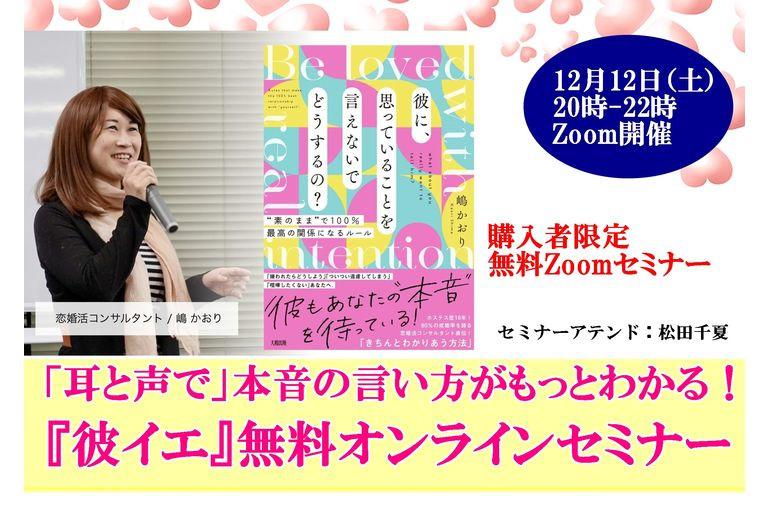 【ご紹介イベント】 12.12sat 「彼イエ」無料オンラインセミナー