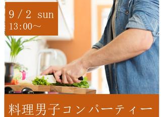 09.02 sun 満員御礼!料理男子コンパーティー開催