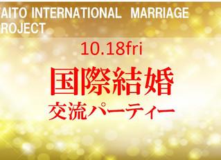 10.18 fri 国際結婚交流パーティー