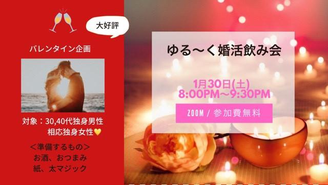 【ご紹介イベント】1.30 オンライン開催「ゆる~く婚活飲み会」
