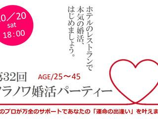 10.20 sat 第32回「ソラノワ婚活パーティー」ホテル直営レストランで本気の婚活!