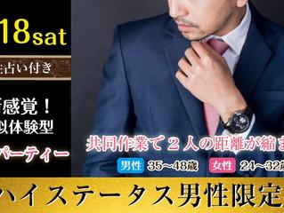 【開催中止】08.18 sat ハイステータス男子恋活パーティー in UENO