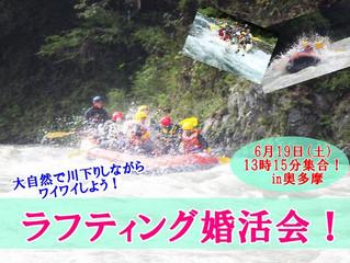 【ご紹介イベント】6.19sat 大自然でワクワクしよう!ラフティング婚活会