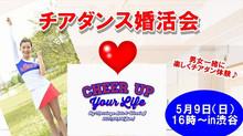 【ご紹介イベント】5.09sun チアダンス婚活会~男女一緒に楽しくチアダン体験~