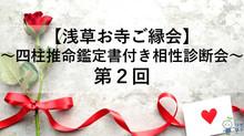 【ご紹介イベント】4.24sat 第2回 浅草 お寺ご縁会~四柱推命鑑定書付き相性診断会~