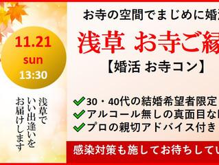 【婚活イベント】11.21sun 30/40代対象 お寺ご縁会