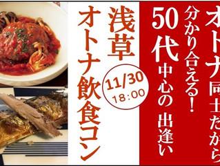 11.30 sat  浅草オトナ飲食コン[残り男女とも一名づつ]