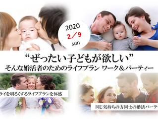 2.09 sun ぜったい子供が欲しい!ライフプランワーク&パーティー【共催イベント】