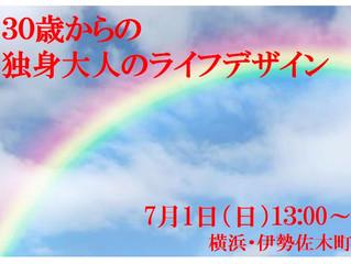 07.01 sun  ご縁チャンネル横浜出張企画「30歳からの独身大人のライフデザインat横浜」 開催!