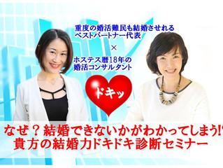 【ご紹介イベント】6.12sat なぜ?結婚できないかがわかってしまう!?貴方の結婚力ドキドキ診断セミナー