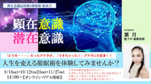 【ご紹介イベント】9.18~11.27  潜在意識活用術&催眠術 勉強会【リアル&オンライン開催】
