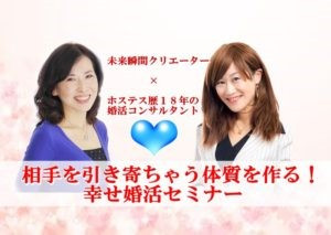 【ご紹介イベント】8.04sun 第2回・相手を引き寄せちゃう体質を作る!幸せ婚活セミナー