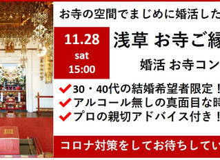 11.28sat 浅草 お寺ご縁会(婚活お寺コン)