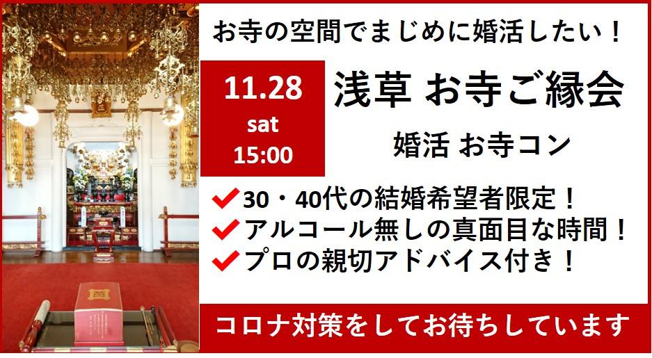 男性満席 11.28sat 浅草 お寺ご縁会(婚活お寺コン)