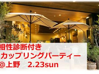 2.23sun 相性診断付き カップリングパーティー@上野【共催イベント】
