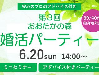 【ご紹介イベント】6.20sun 第3回おおたかの森婚活パーティー