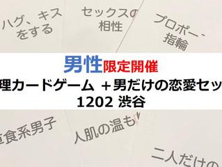 【ご紹介イベント】12.02mon  渋谷 恋愛心理カードゲーム +男だけの恋愛セッション