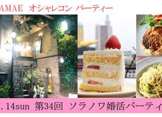 7.14 sun 第34回ソラノワ婚活パーティー!